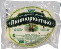 HALLOUMI SHEEP & GOATS MILK (CHRISTIS) - 225GM - ( GREEN PACK)